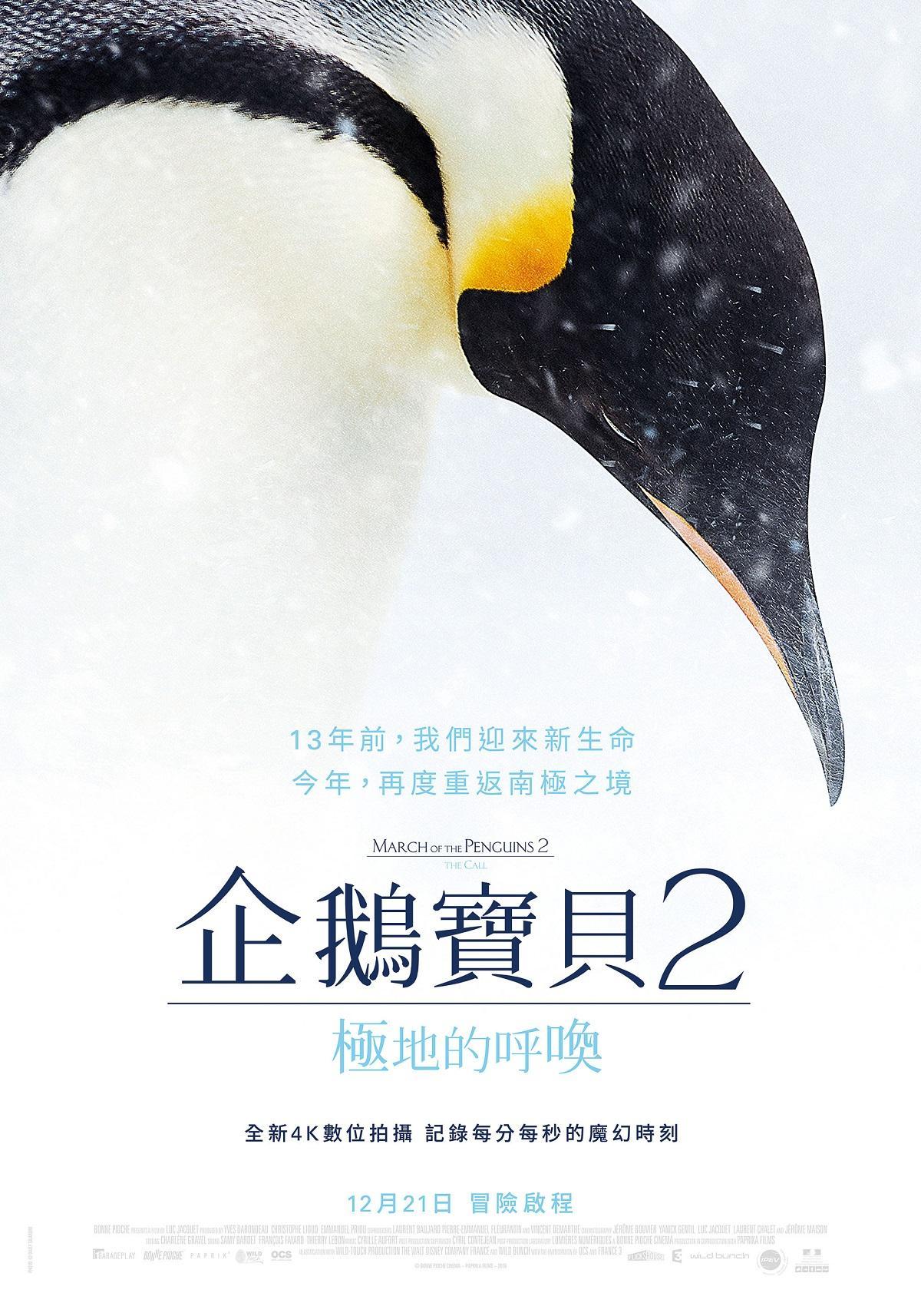98yp 企鵝寶貝2:極地的呼喚 線上看