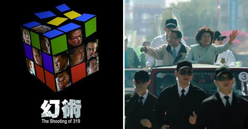 台灣首部政治懸疑片!《幻術》「神還原政治人物」追15年前真相 揭319槍擊案神秘面紗
