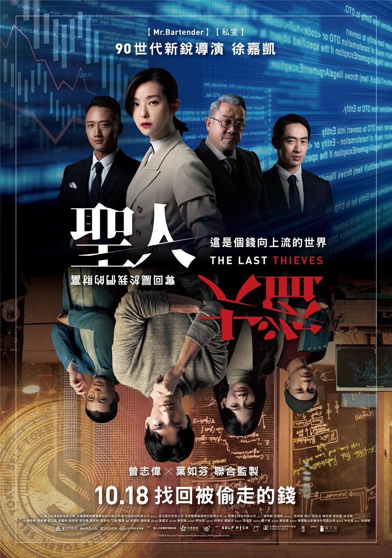 《聖人大盜》曹晏豪扮科技創業家挑戰體制 和曾之喬組「大盜幫CP」力抗權貴階級!