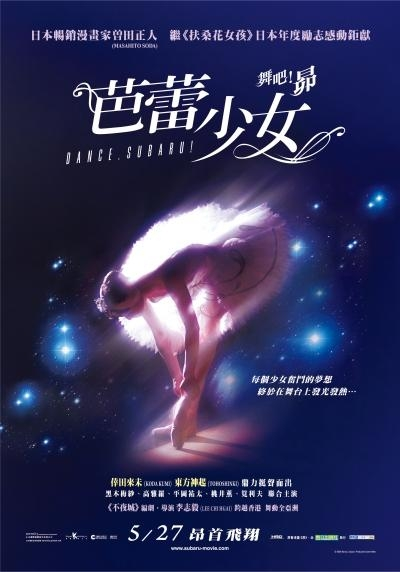 98yp 芭蕾少女 線上看