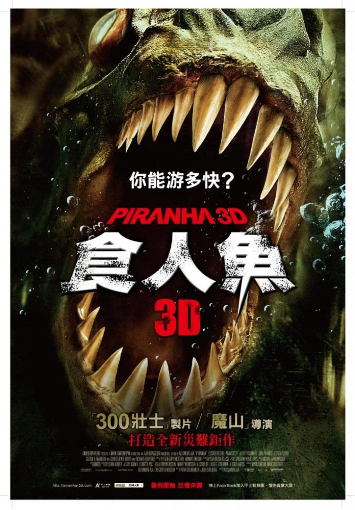 98yp 3D食人魚 線上看