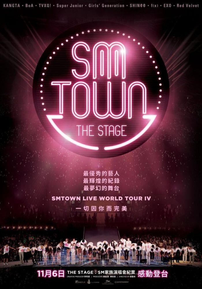 98yp THE STAGE:SM家族演唱會紀實 線上看