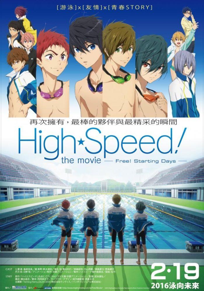 98yp Free!劇場版《High Speed!─Free!Starting Days─》 線上看