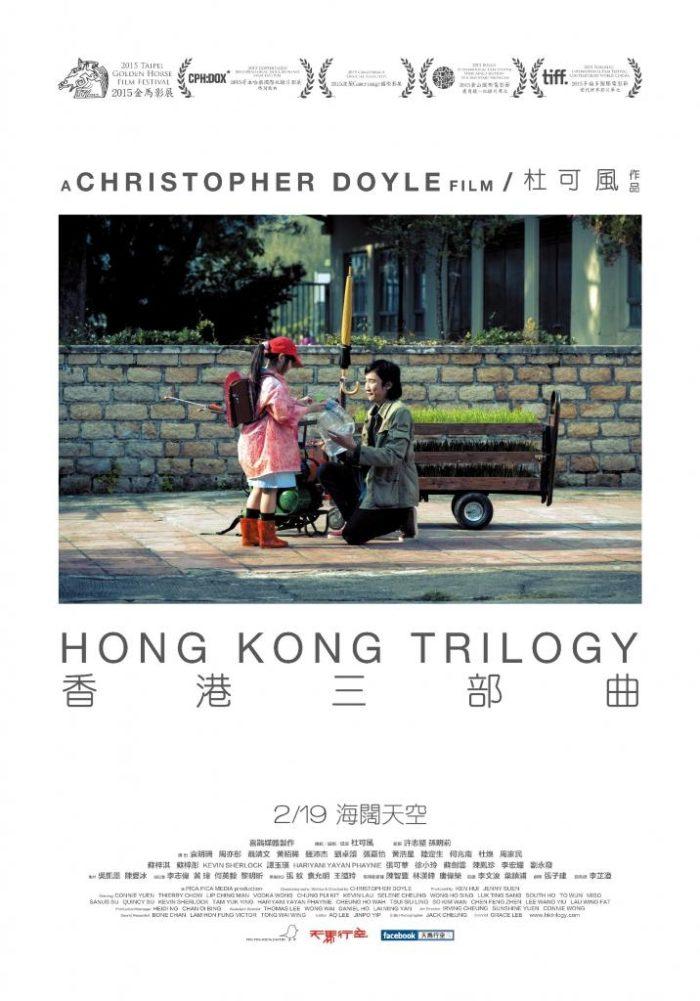 98yp 香港三部曲 線上看