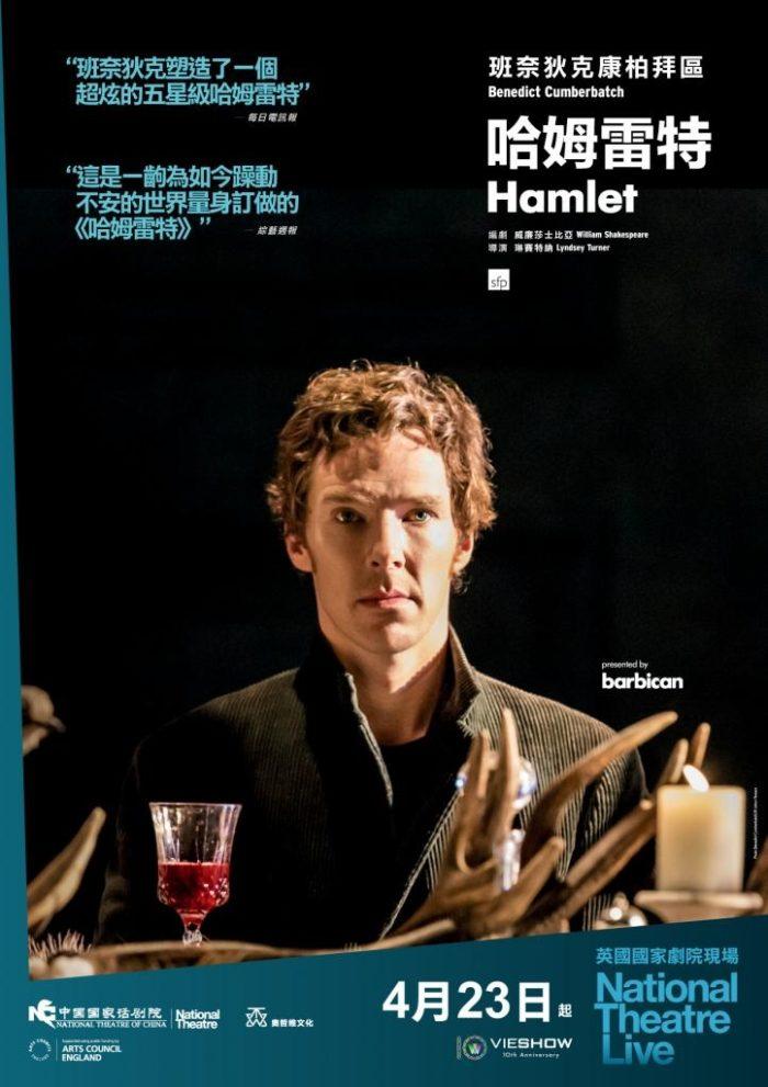 98yp 哈姆雷特(英國國家劇院現場) 線上看