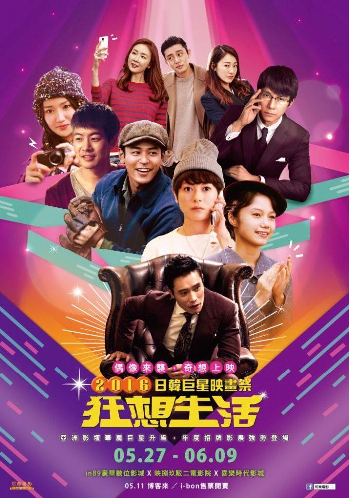 98yp 日韓巨星映畫祭 狂想生活 線上看