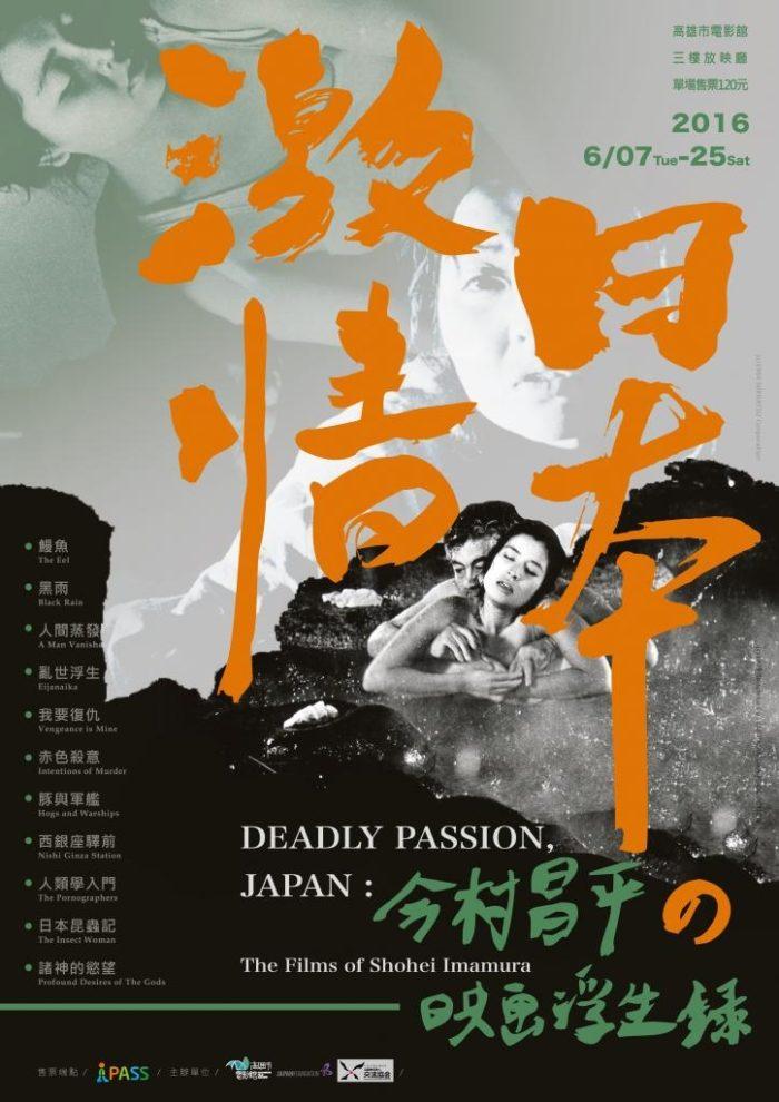 98yp 激情日本-今村昌平的映畫浮生錄 線上看