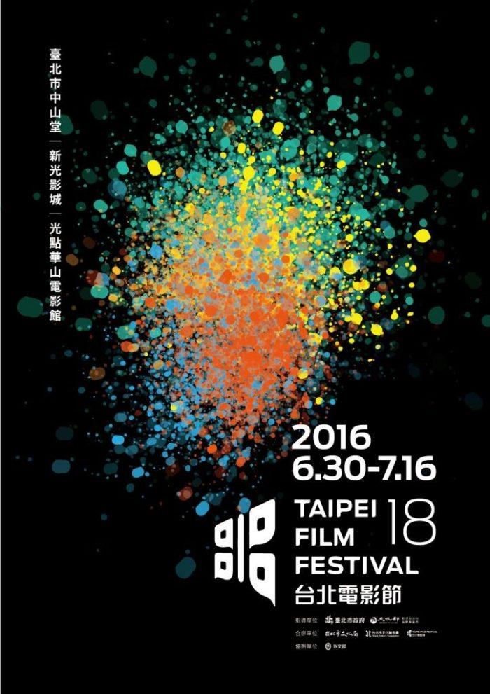 98yp 2016台北電影節 線上看