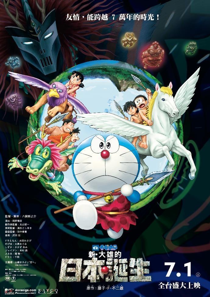 98yp 哆啦A夢:新大雄的日本誕生 線上看