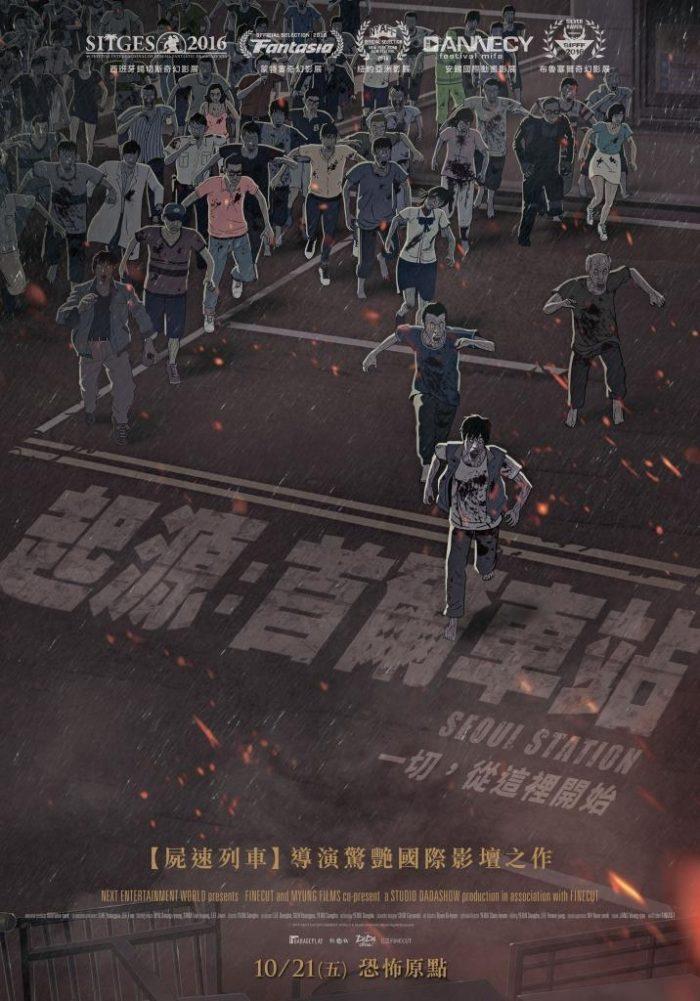 98yp 起源:首爾車站 線上看