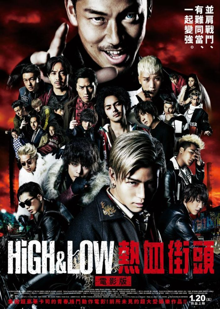 high & low 熱血 街頭 雹olH9�b9��.