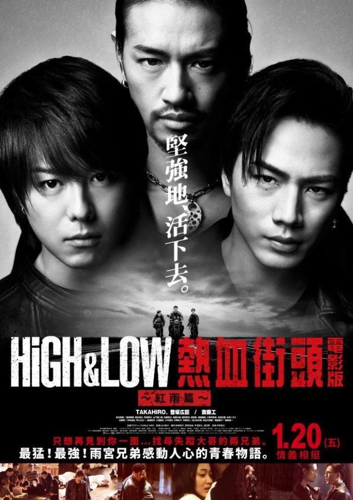 98yp HiGH and LOW 熱血街頭 電影版 紅雨篇 線上看