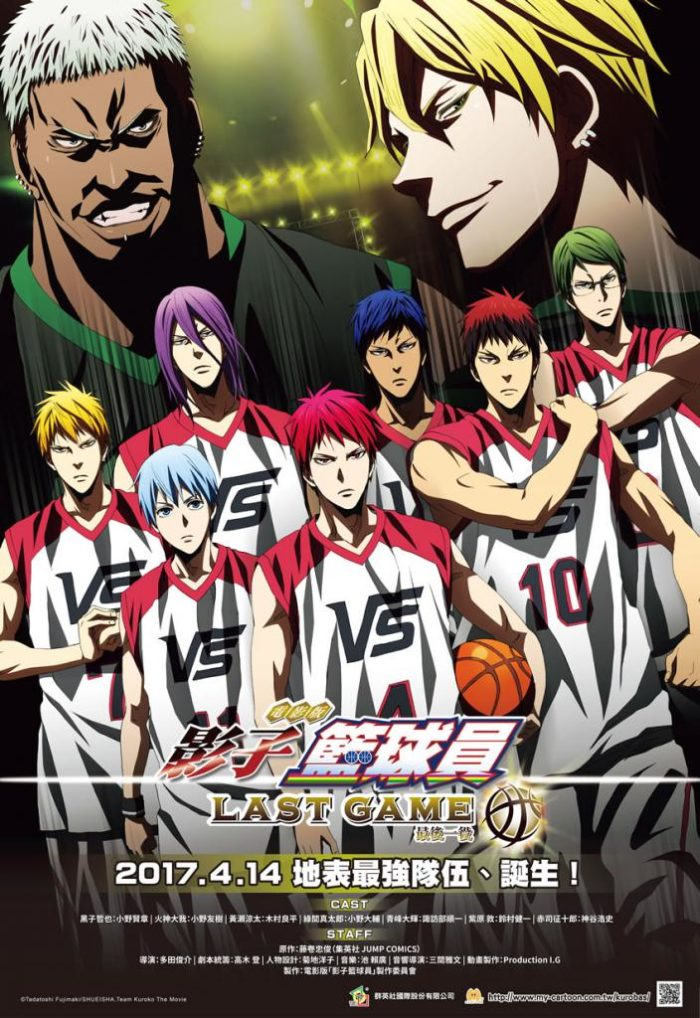 98yp 電影版影子籃球員LAST GAME 線上看