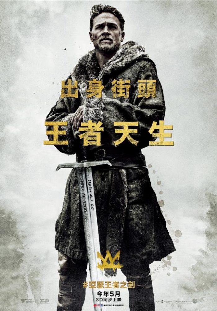 98yp 亞瑟:王者之劍 線上看
