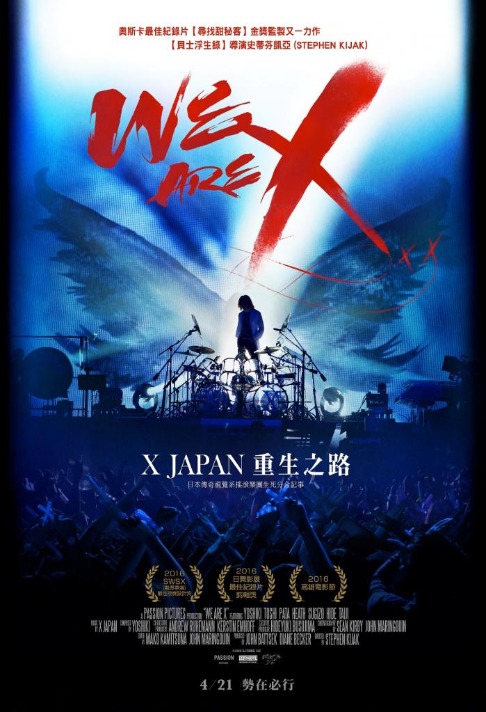 98yp WE ARE X:X JAPAN重生之路 線上看