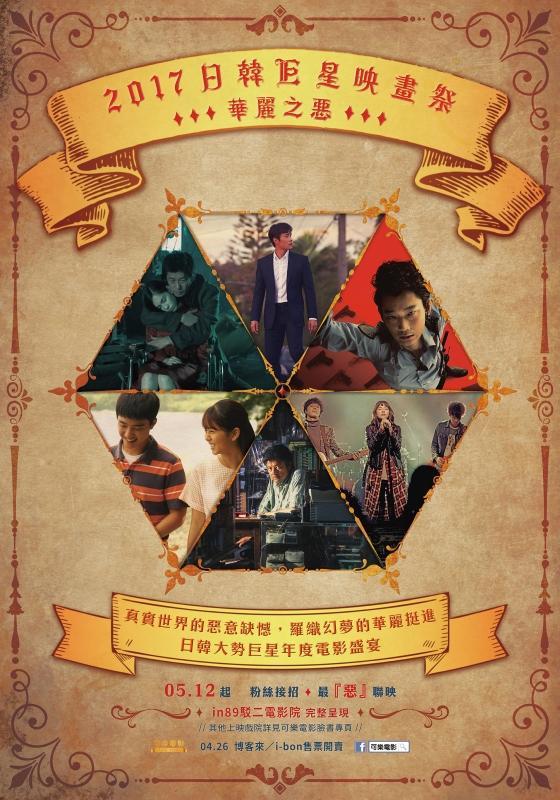 98yp 日韓巨星映畫祭VI:華麗之惡 線上看