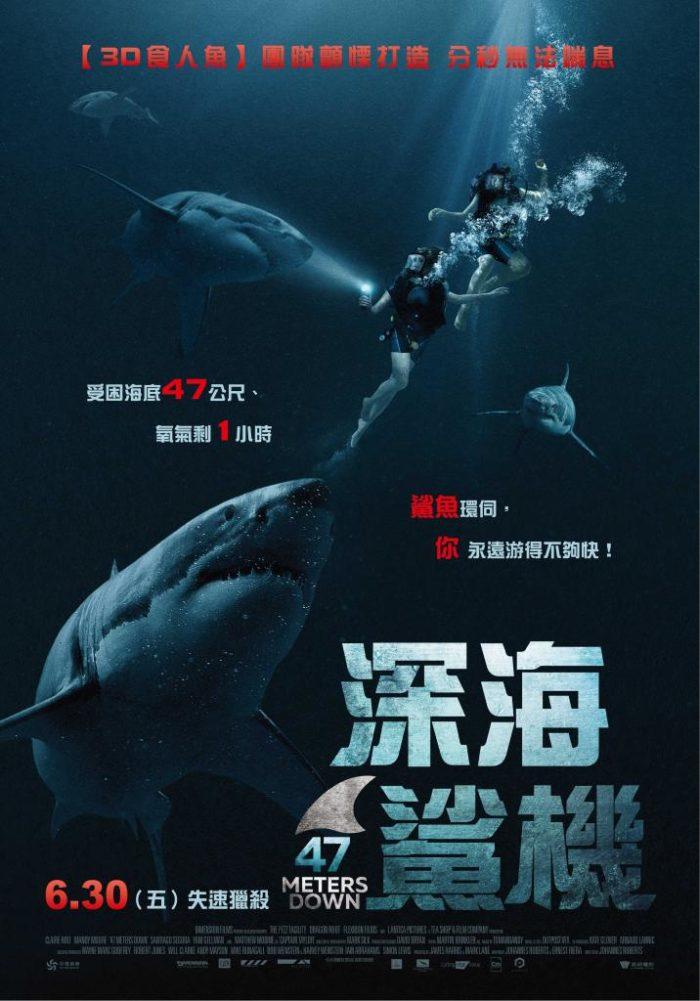 98yp 深海鯊機 線上看