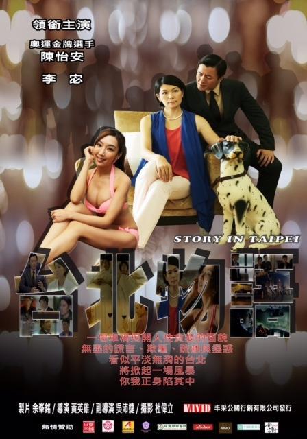 98yp 台北物語 線上看