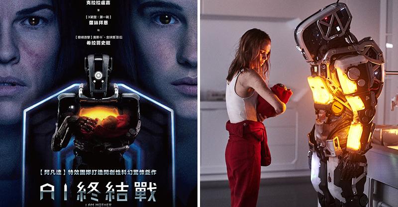 【無雷】《AI終結戰》一部跟電影名很不一樣的「重劇情科幻片」