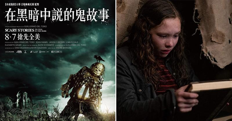 【無雷】雪若丸子影評/《在黑暗中說的鬼故事》把「經典鬼怪」具體化 從恐怖敘事中感受前所未有的恐懼!