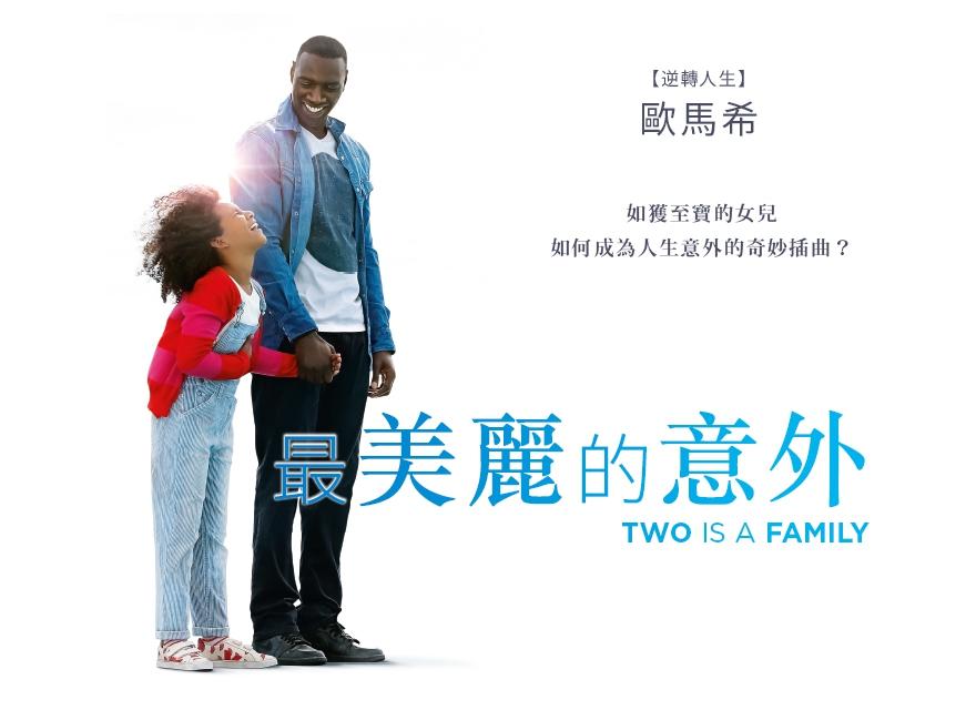 我的老爸不簡單!車庫娛樂「為愛父出」線上免費影展即刻開跑 8部精選讓全家歡慶父親節♥