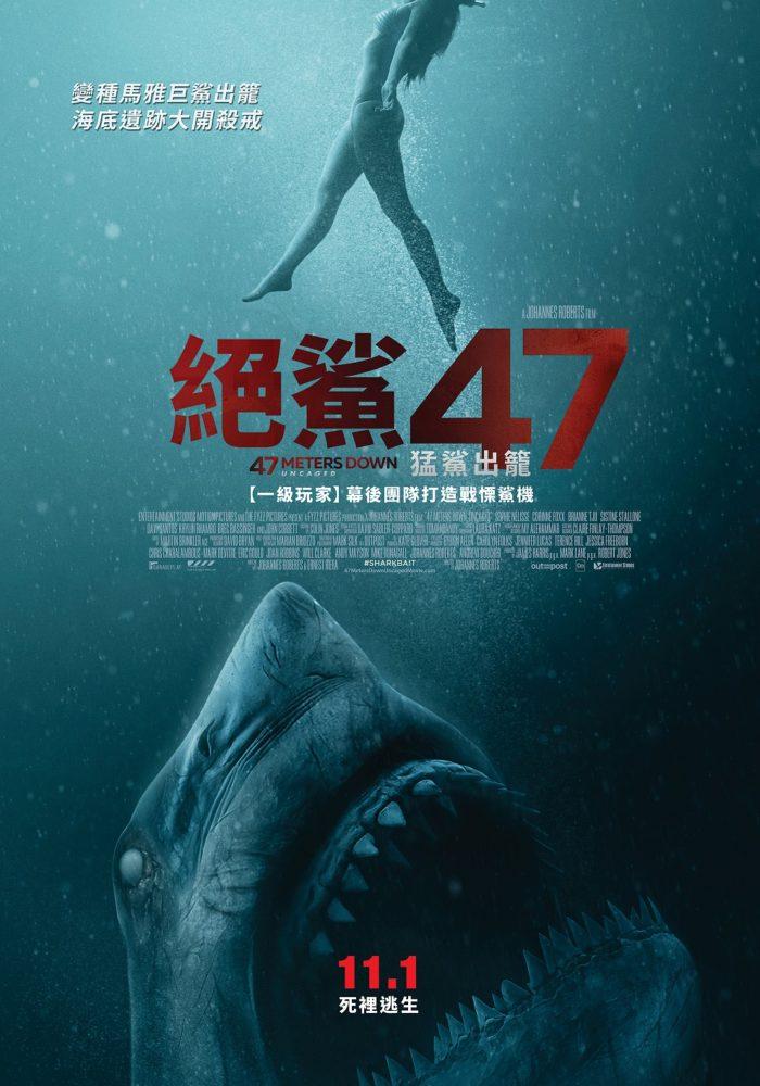 98yp 絕鯊47:猛鯊出籠 線上看