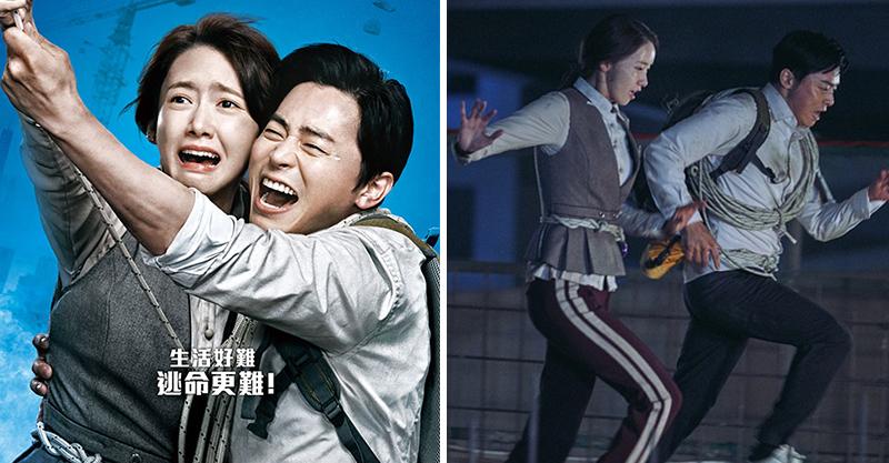 《極限逃生》韓國上映首日票房超越《雞不可失》 潤娥首次拍電影卻「淚灑」拍攝現場!