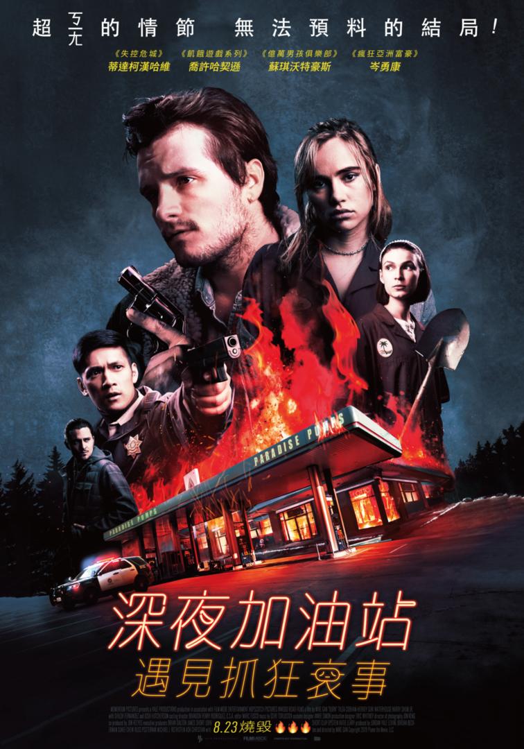 《深夜加油站遇見抓狂衰事》華裔導演從籃球場撞進好萊塢 大讚台灣好美未來想來台拍片