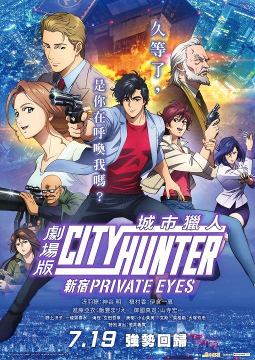 98yp 城市獵人劇場版─新宿 PRIVATE EYES 線上看