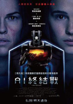 AI終結戰 時刻表、AI終結戰 預告片