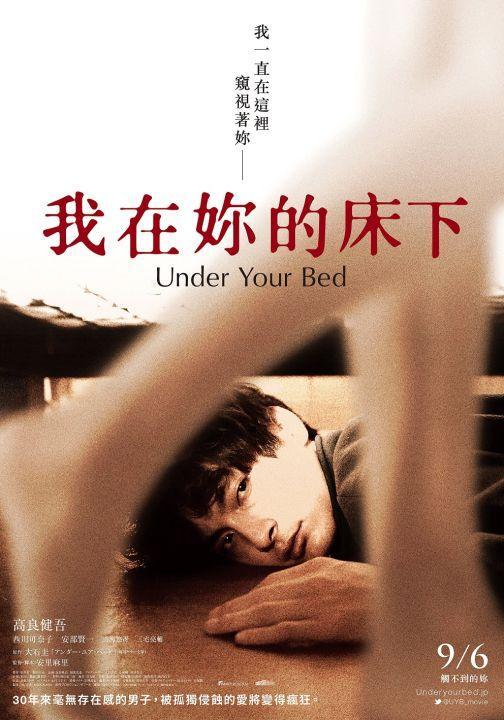 98yp 我在妳的床下 線上看