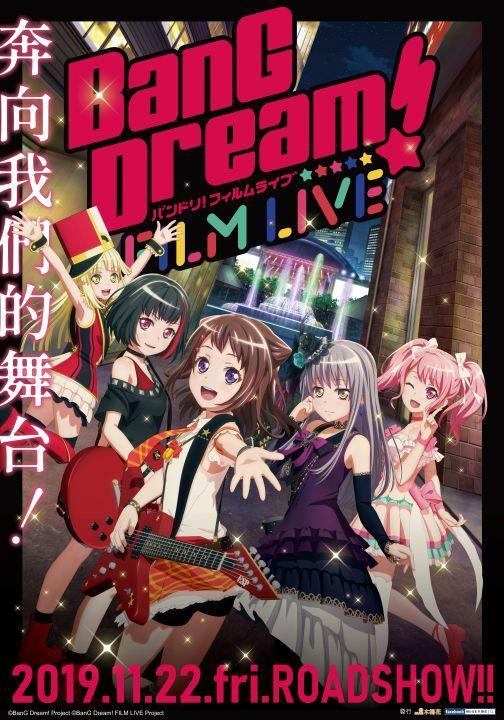 98yp BanG Dream! FILM LIVE 線上看