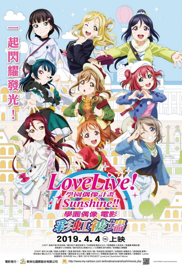 98yp Love Live! Sunshine!! 學園偶像電影~彩虹彼端~ 線上看