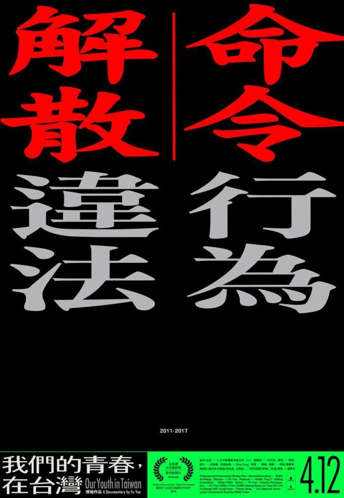 98yp 我們的青春,在台灣 線上看