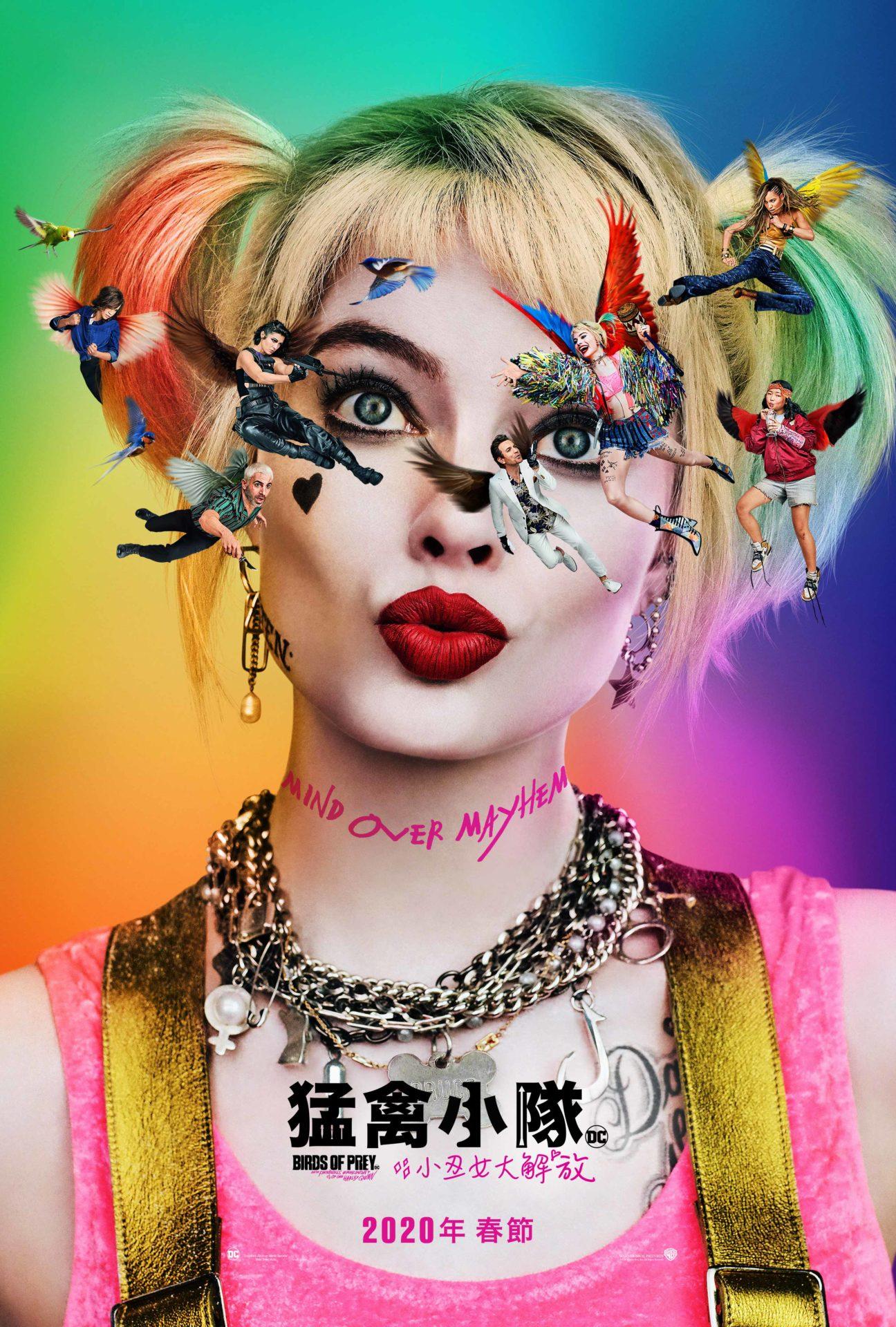 《猛禽小隊:小丑女大解放》前導海報出爐 瑪格羅比展現繽紛新造型