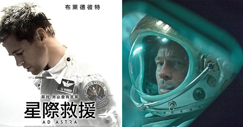 【有雷】《星際救援》小布化身太空人找回失蹤老爸 「畢生追求一個事物」真的值得嗎?