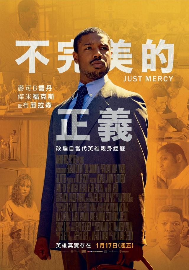不完美的正義 時刻表、不完美的正義 預告片