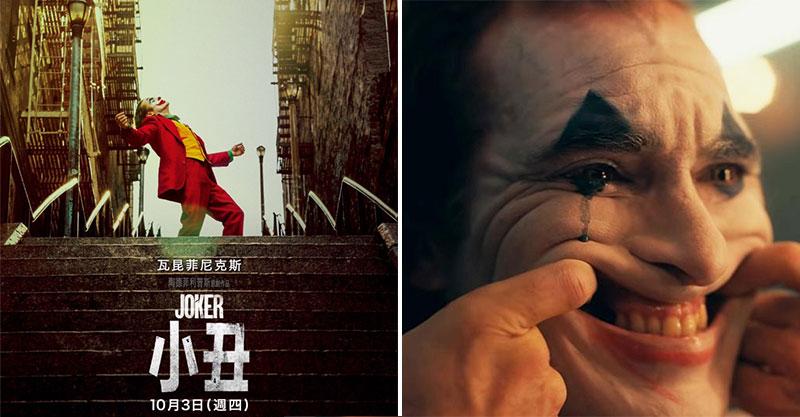 【微雷】社會邊緣人《小丑》最悲傷的邪惡計畫 用「3種笑容」讓你哭著走出來!