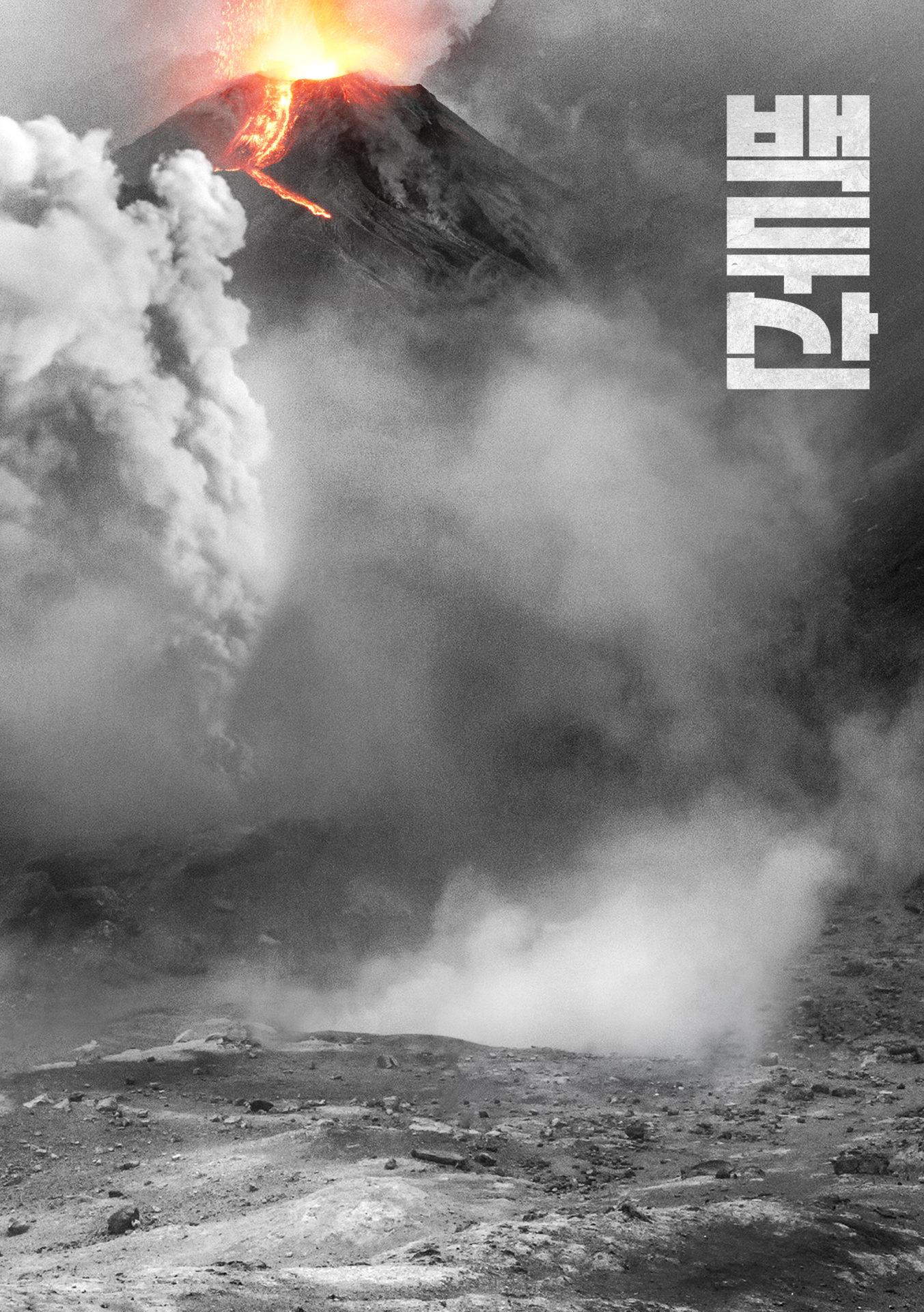 《白頭山:半島浩劫》馬東石攜手《與神同行》河正宇、影帝李炳憲拯救朝鮮半島