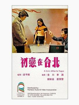 98yp 初恋在台北 線上看