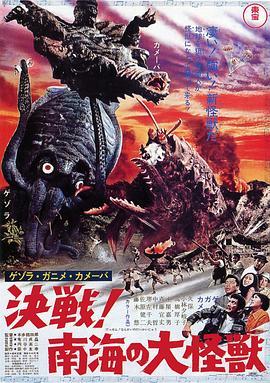 98yp 杰索拉·加尼美·卡美巴 决战!南海的大怪兽 線上看