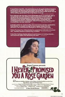 98yp 我从未承诺给你一座玫瑰花园 線上看