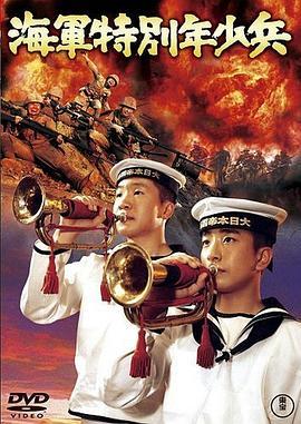 98yp 海军少年特种兵 線上看