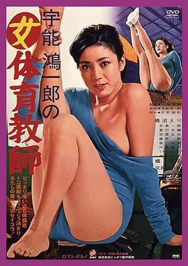 98yp 宇能鴻一郎の女体育教師 線上看