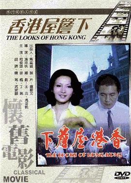 98yp 香港屋檐下 線上看