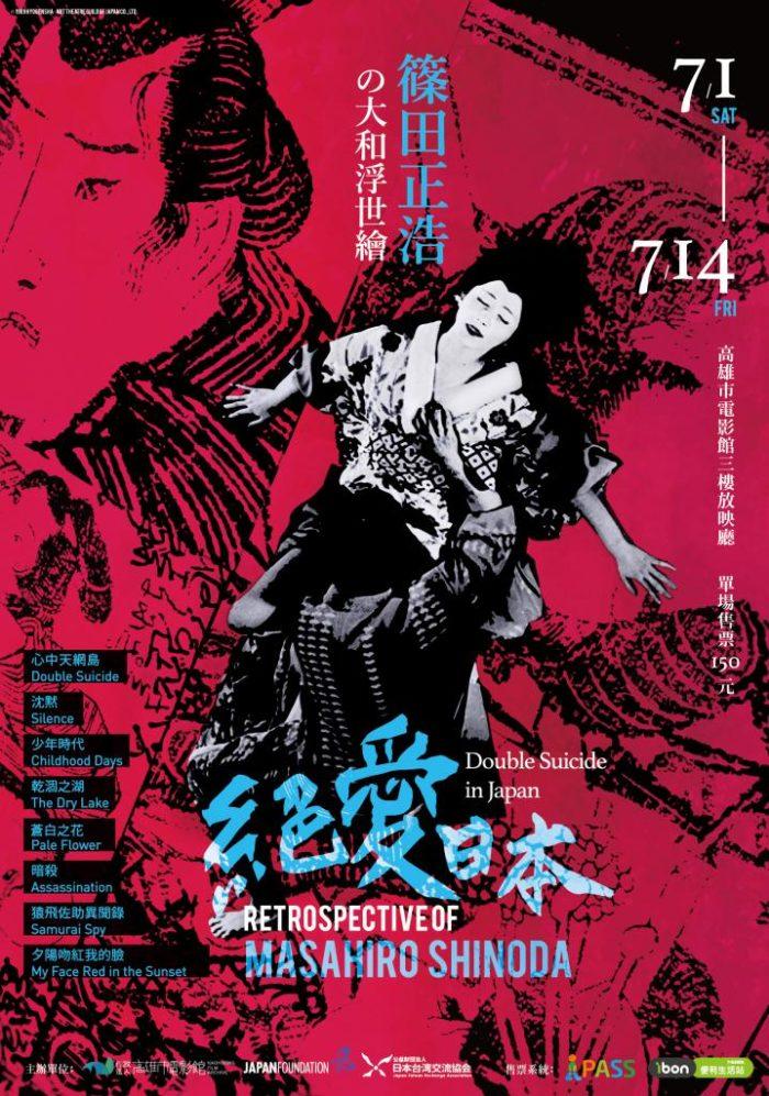 98yp 絕愛日本:篠田正浩的大和浮世繪 線上看