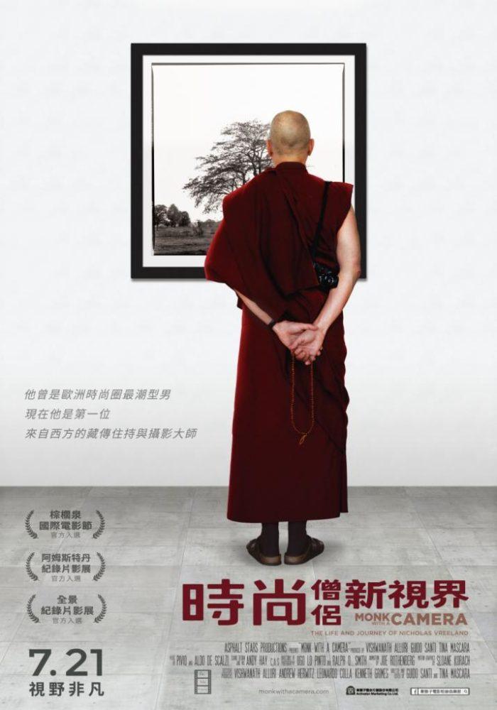 98yp 時尚僧侶新視界 線上看