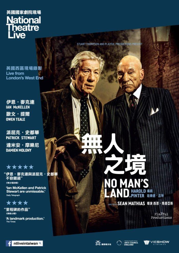 98yp 無人之境 英國國家劇院現場 線上看