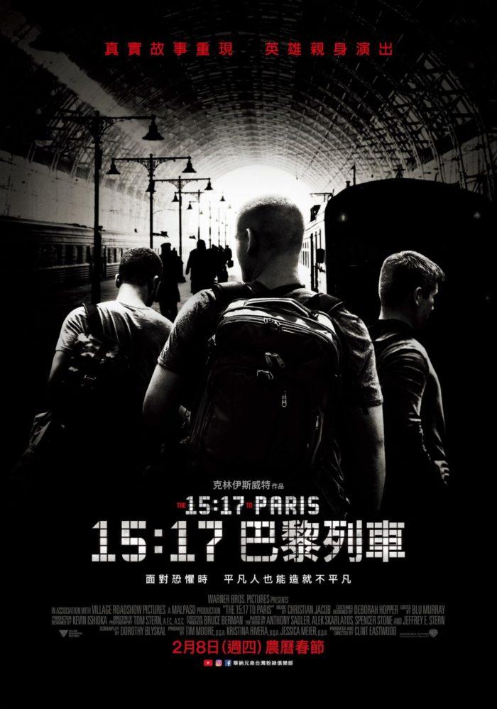 98yp 15:17 巴黎列車 線上看