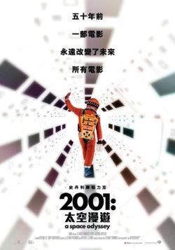 2001太空漫遊 時刻表、2001太空漫遊 預告片